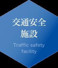 交通安全施設